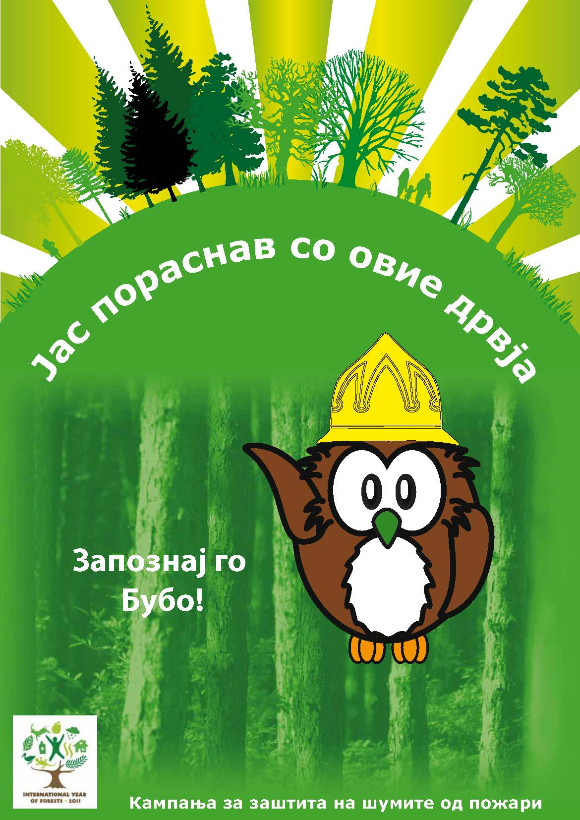 An illustration of Bubo, a large-eyed owl, was created in North Macedonia with the Food and Agriculture Organization.